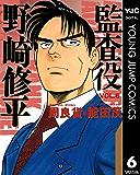 監査役 野崎修平 6 (ヤングジャンプコミックスDIGITAL)
