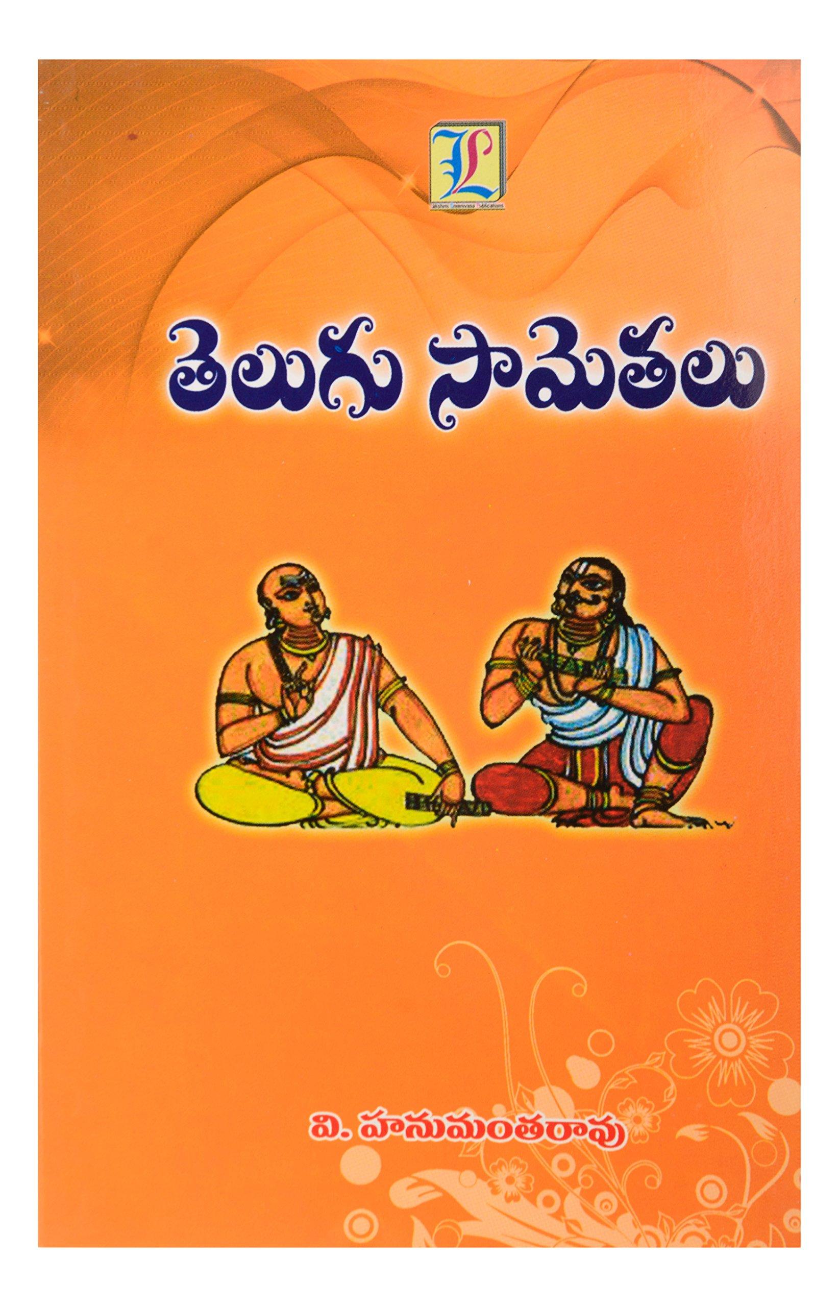 Telugu Samathalu (Telugu)