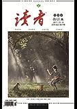 读者 半月刊 2017年秋季卷合订本(2017.13-18期)