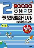 英検2級予想問題ドリル 新試験対応版(音声DL付) 英検予想問題ドリルシリーズ