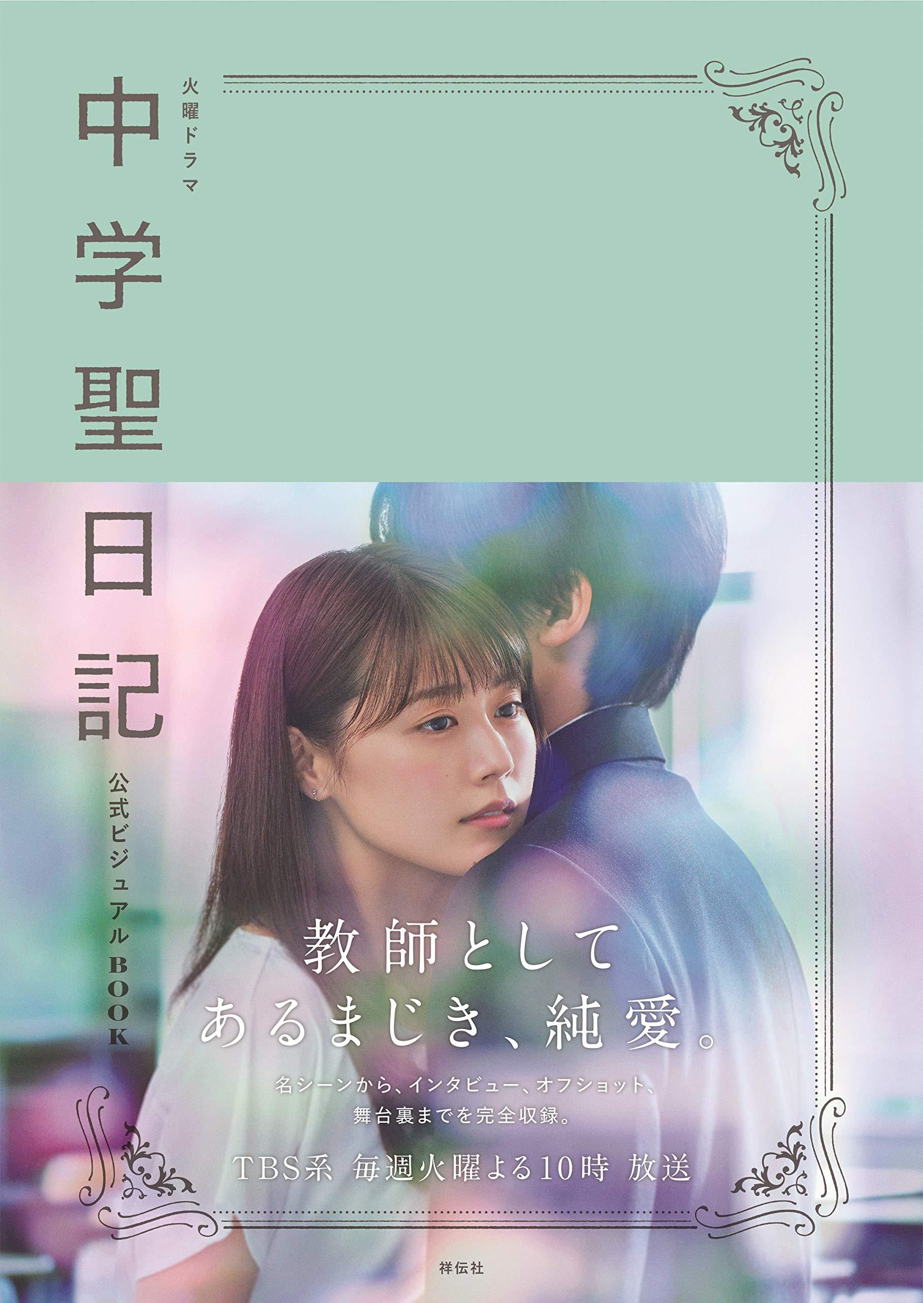 火曜ドラマ 中学聖日記 公式ビジュアルBOOK