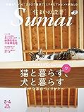 住まいの設計 2018 年 03・04 月号 [雑誌] (デジタル雑誌)