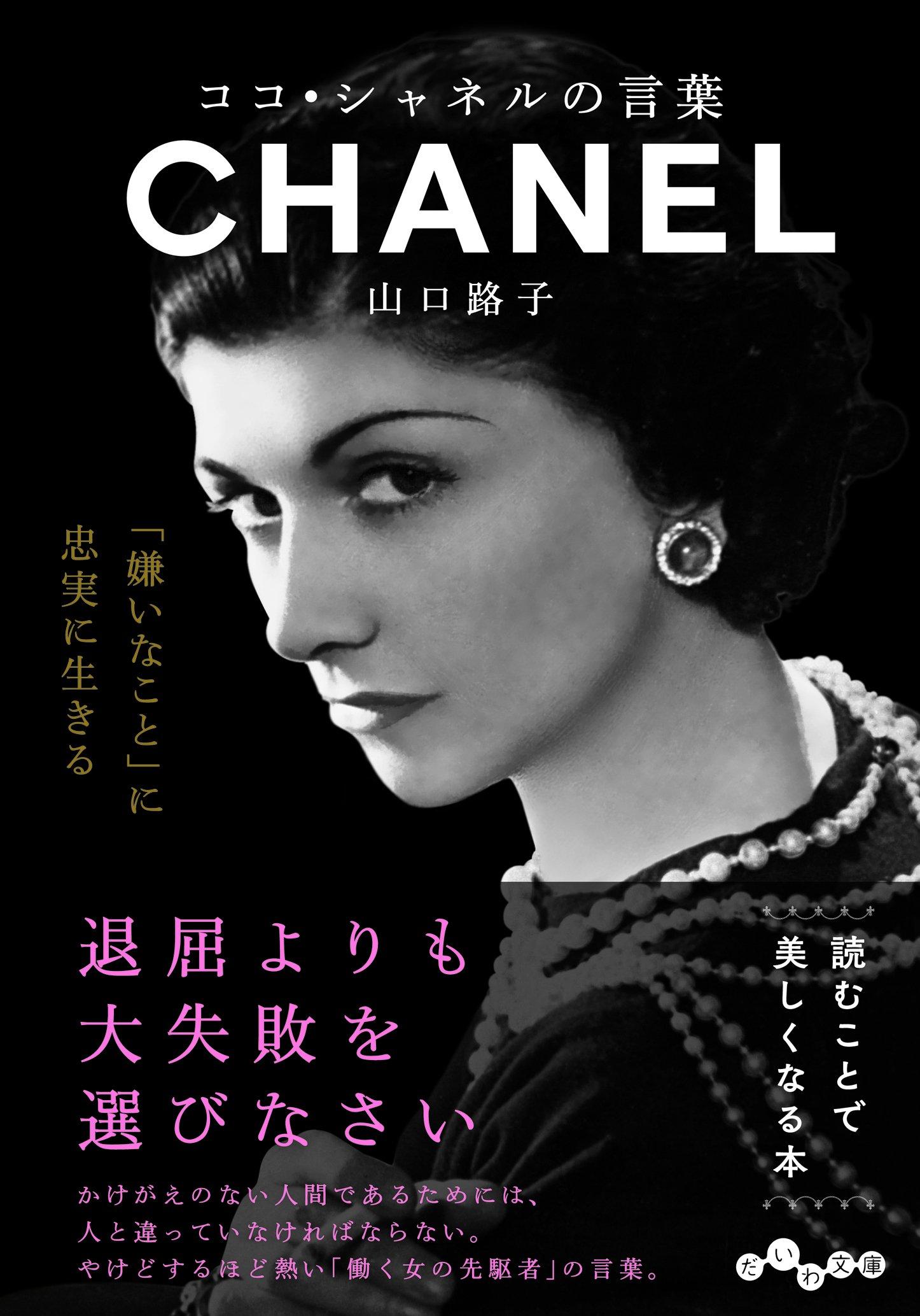 ココ・シャネルの言葉 (だいわ文庫) | 山口 路子 |本 | 通販 | Amazon