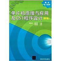 单片机原理与应用及C51程序设计(第3版)(附电子课件)