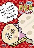 ZIP! presents『朝だよ!貝社員』ベストセレクション レッド [DVD]