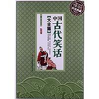 中国古代笑话大全集(超值典藏)