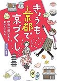 コミックエッセイ きょうも京都で京づくし (地球の歩き方BOOKS)