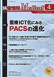 映像情報メディカル 通巻920号 (2018-04-01) [雑誌]