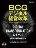 BCGデジタル経営改革 (日経ムック)