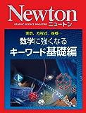 Newton 数学に強くなる キーワード基礎編