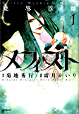 魔界医師メフィスト 1 (コミックジーン)