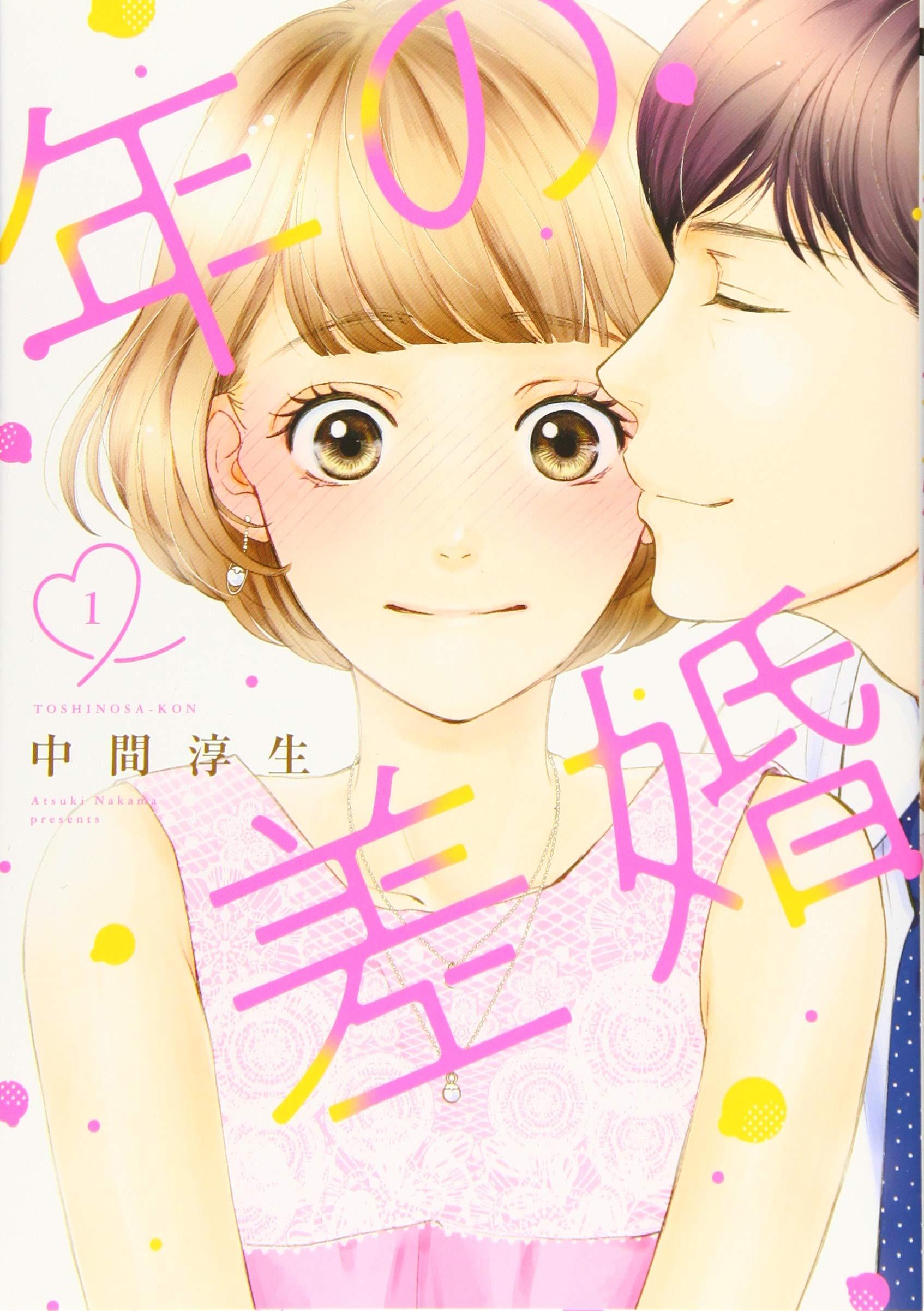 年の差婚 1 (Only Lips comics) | 中間 淳生 |本 | 通販 | Amazon