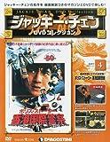 ジャッキーチェンDVD 4号 (ポリス・ストーリー 香港国際警察) [分冊百科] (DVD付) (ジャッキーチェンDVDコレクション)