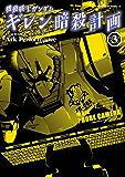 機動戦士ガンダム ギレン暗殺計画(3)<機動戦士ガンダム ギレン暗殺計画> (角川コミックス・エース)