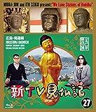 新TV見仏記 ㉗広島・尾道編 [Blu-ray]