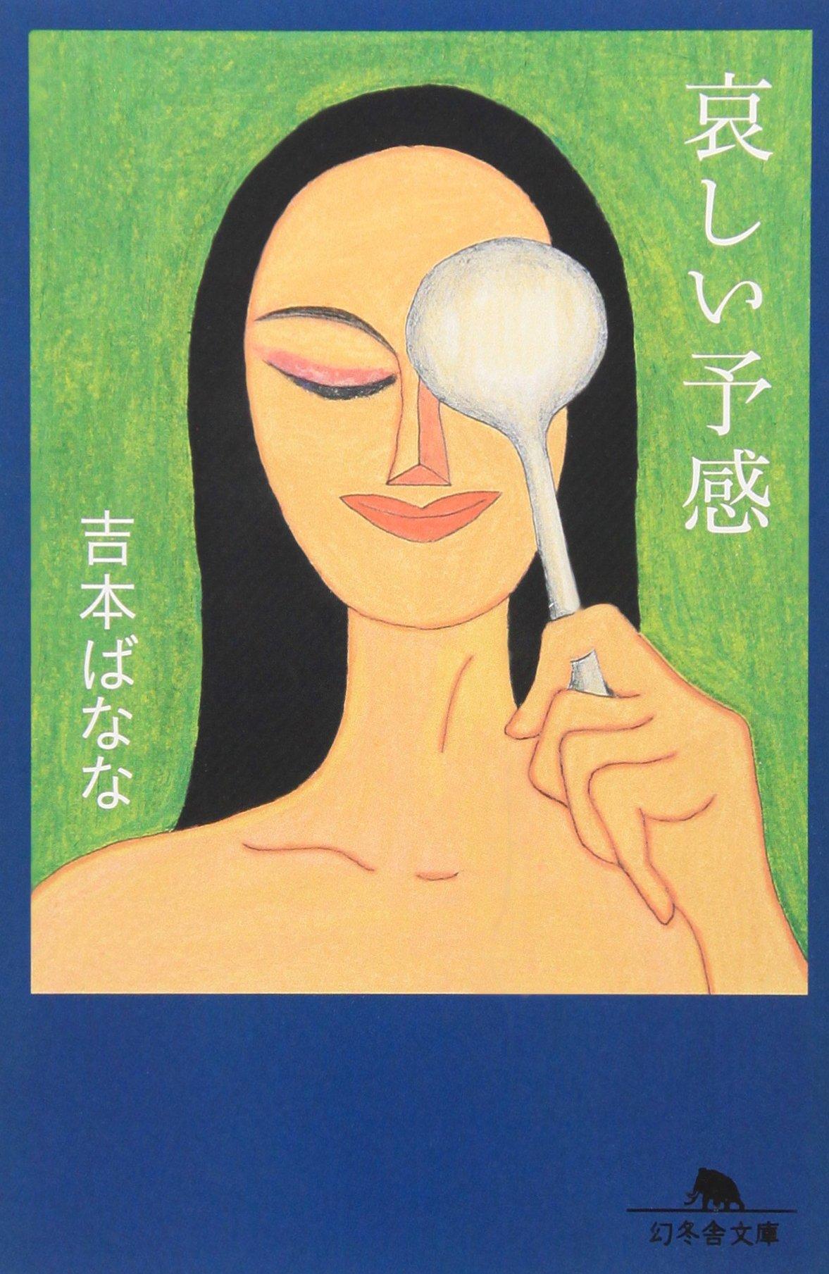 哀しい予感 (幻冬舎文庫) | 吉本...