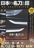 日本の名刀と鐔(つば)DVD BOOK (宝島社DVD BOOKシリーズ)