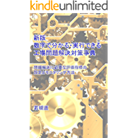 Key Performance Indicators Encyclopedia for Factory Management New Edition: Configuration and Monitoring Methods of KPIs for Problem-solving (Japanese Edition)