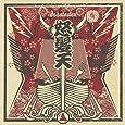 ドリーム・バイキングス(初回限定盤)(DVD付)