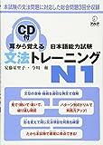 耳から覚える日本語能力試験 文法トレーニングN1