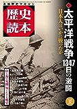 歴史読本2015年夏号電子特別版「特集 太平洋戦争 1347日の激闘」