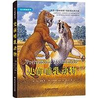 远古探秘系列:史前哺乳动物