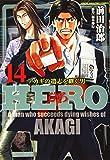 HERO 14 (近代麻雀コミックス)
