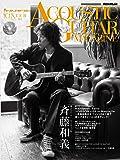 (CD付き) アコースティック・ギター・マガジン (ACOUSTIC GUITAR MAGAZINE) 2020年3月号 Vol.83