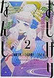 おしげりなんし 篭鳥探偵・芙蓉の夜伽噺(2) (ビッグガンガンコミックス)