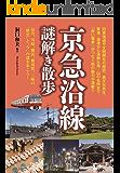 京急沿線謎解き散歩 (新人物文庫)