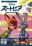Disney ズートピア Special Book 【ジュディのウサギ型ポーチ付き】 (バラエティ)