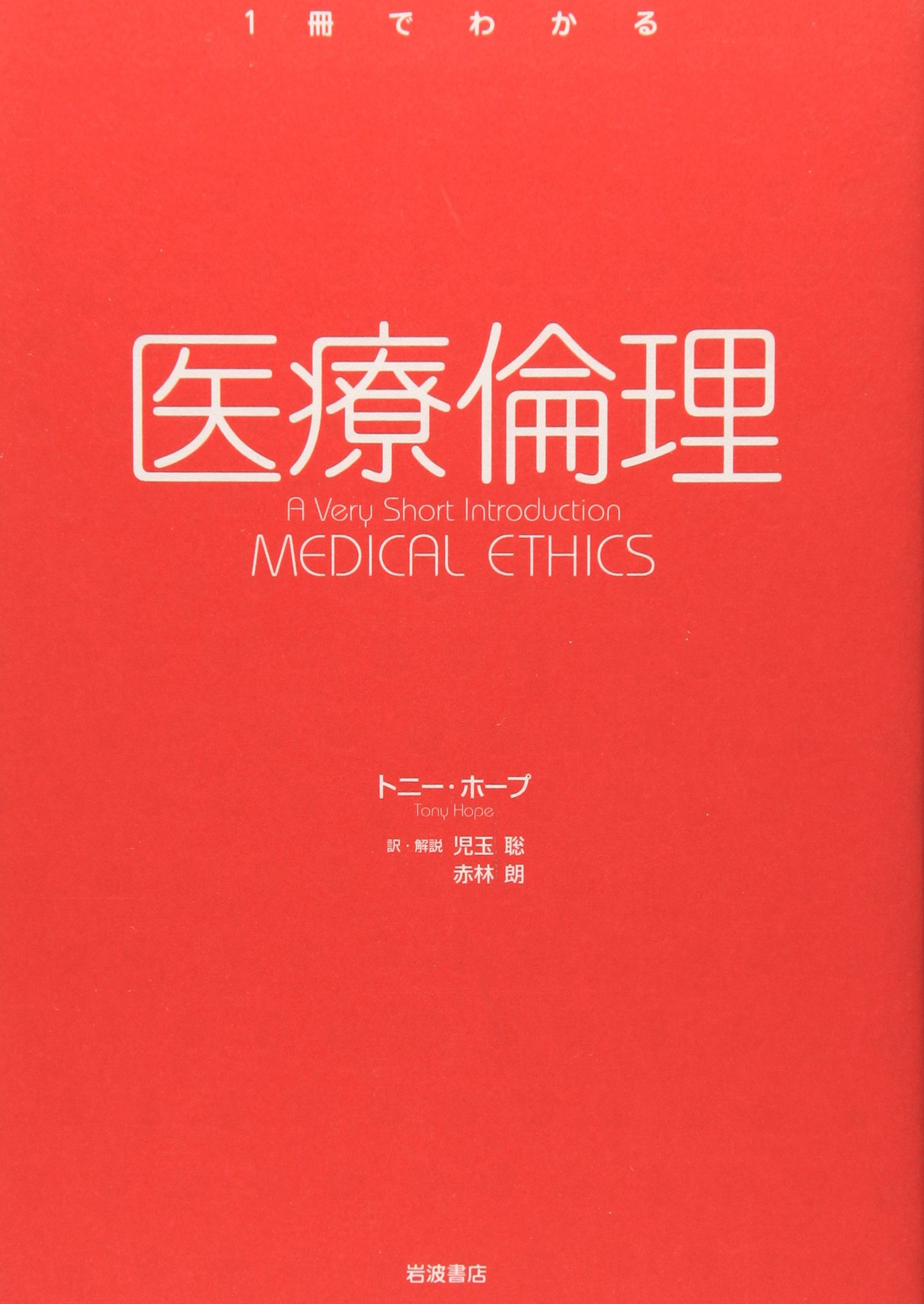 Download Medical ethics (<seen in one volume> series) (2007) ISBN: 4000268910 [Japanese Import] pdf epub