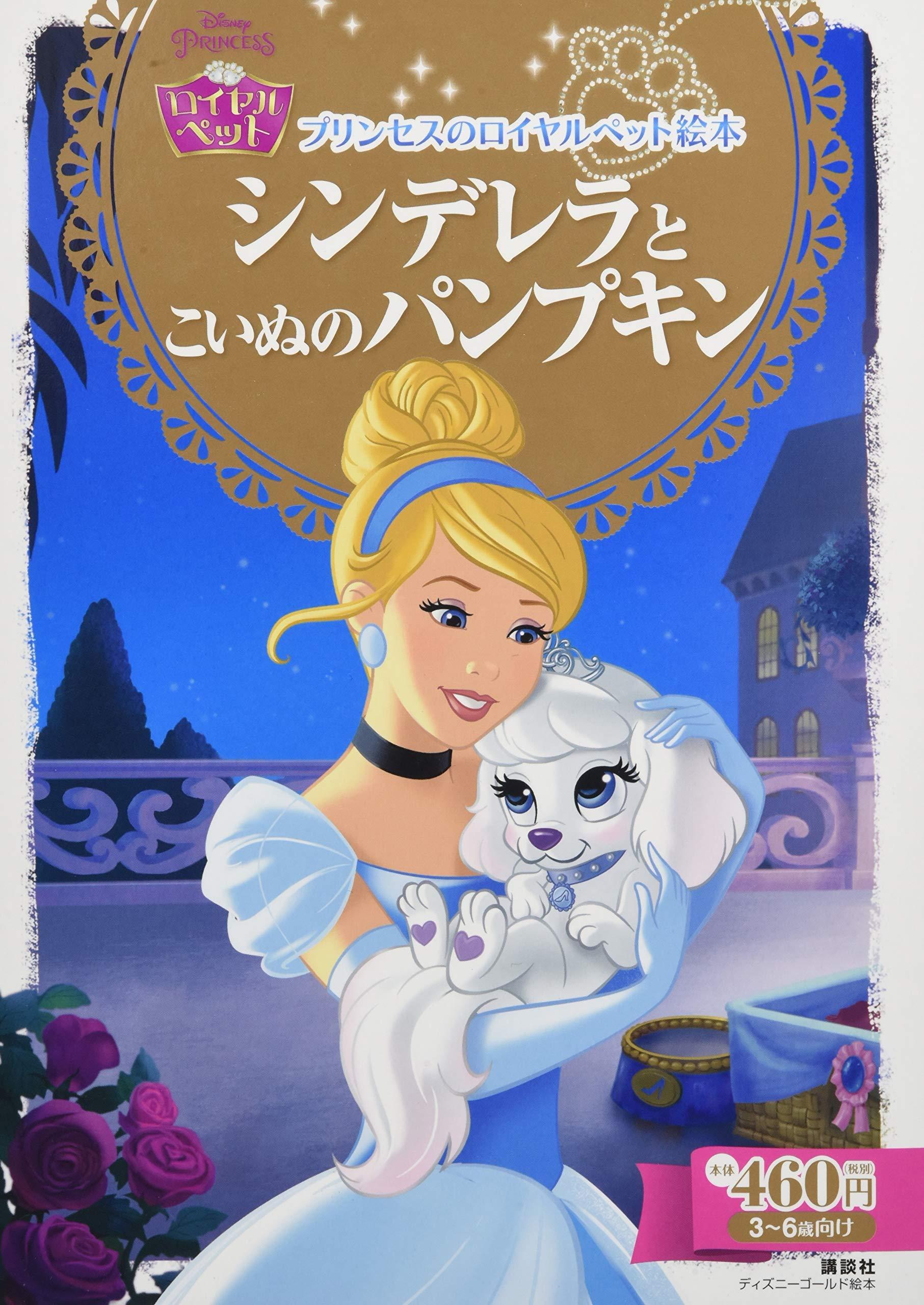 プリンセスのロイヤルペット絵本 シンデレラと こいぬの パンプキン ...