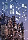呪いの城の伯爵 (MIRA文庫)