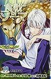 食戟のソーマ 19 (ジャンプコミックス)