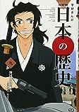 学習まんが NEW日本の歴史09 開国と明治維新 (学研まんが NEW日本の歴史)