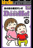 DaccHo! (だっちょ) 10 ほのぼの育児マンガ DaccHo!(だっちょ)ほのぼの育児マンガ (impress QuickBooks)