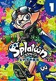 Splatoon フルカラーコミック 1 (てんとう虫コミックススペシャル)