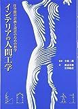 インテリアの人間工学 (GAIA BOOKS)