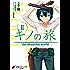 キノの旅2 the Beautiful World (電撃コミックスNEXT)