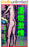 湯煙激情(上)