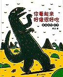 蒲蒲兰绘本馆·恐龙系列:你看起来好像很好吃