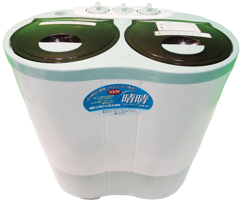 超可爱 ALUMIS アルミス 2槽式小型自動洗濯機【NEW ブルー 晴晴 晴晴】】 脱水機能搭載 ALUMIS AHB-02 ブルー B00GP85BVY, GLOCALWORKS81:e79016ae --- movellplanejado.com.br