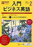 NHKラジオ 入門ビジネス英語 2020年 2月号 [雑誌] (NHKテキスト)