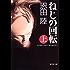 ねじの回転 FEBRUARY MOMENT(上) (集英社文庫)