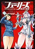 フューリーズ 虚空の銀翼 2 (2巻) (ヤングキングコミックス)