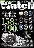 POWER Watch(パワーウォッチ) 2017年 07 月号 (雑誌)