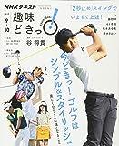 今どきっ!  ゴルフはシンプル&スタイリッシュ―美しくなることは強くなること (趣味どきっ!)