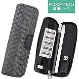 プルームテック PloomTech ケース 電子タバコ専用ケース シンプルかつ機能的なデザイン 丈夫で長持ち コンパクトで超軽量 GeeMo