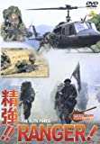 GROUND POWER SERIES 精強!!RANGER!! JGSDF-2 [DVD]